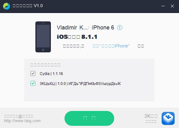 Вышел джейлбрейк для iOS 8.1.1 - 8.2 от TaiG. Инструкция